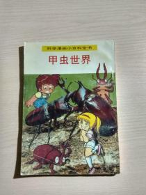科学漫画小百科全书《甲虫世界》