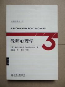 心理学丛书5--教师心理学(第3版)