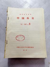 Q012849 D6中国外交1985.8含论和平共处五项原则/邓小平纵谈我对外开放政策和国际形势/中国和全球战略平衡等
