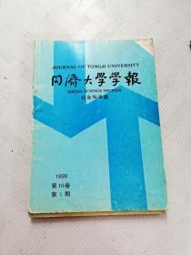 Q012139 同济大学学报社科版总21含评50年代全面学习苏联的运动、纪念徐寿诞辰180周年、江南水乡中的水空间