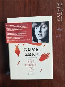 诺贝尔文学奖获奖作者作品《我是女兵  也是女人》硬精装本