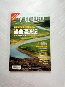 Q019095 华夏地理总52含危机四伏的国家公园/石漠化中的贵州-岩缝里抠出土地来/美洲古文明的秘密-月亮金字塔/贵州剑河县等