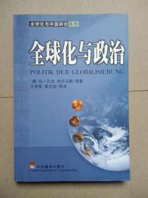 全球化与政治 (全球化与中国研究丛书)