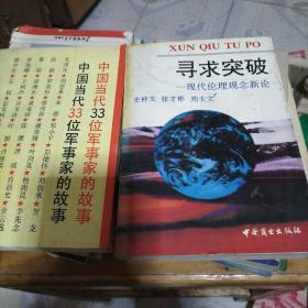 中国当代33位军事家的故事