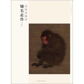 翎毛走兽(上)方楚雄江西美术出版社9787548024378