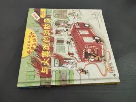 我的第一套趣味互动百科(第5辑):与火赛跑的消防员