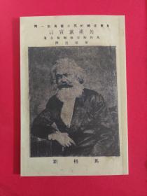 陈望道1920年《共产党宣言》影印本 蓝本