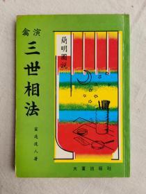 演禽三世相法,约70年代出版