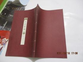 二十四孝图  贵州省茅台酒有限公司出品  品如图  79-2号柜
