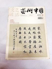 """Q029358 文艺生活艺术中国总1040期含以创新方式展示传统文化魅力/当代隶书发展的三组""""内在矛盾""""/胡昌华先生其人其书等"""