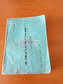 蒙文正字法小词典(试用本)(蒙文)