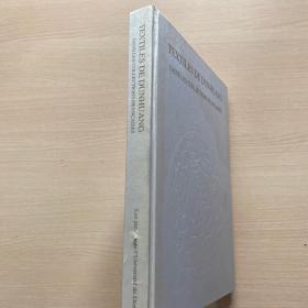 敦煌丝绸艺术全集:法藏卷(法文版)封面轻微水印,内页干净