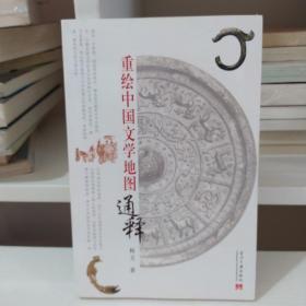 重绘中国文学地图通释