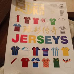 足球周刊 球衫传奇