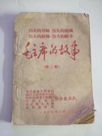 毛主席的故事(第二集)1967年0006