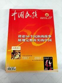 Q034601 中国民族总第437期含《中国民族》杂志创刊50周年大事纪略/让我为你照亮回家的路/朝鲜族近代史研究刍议等