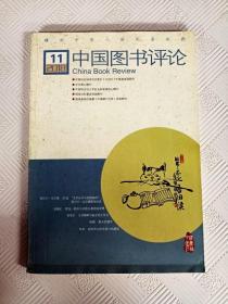 Q034120 中国图书评论2018/11含论作为存在主义文本的《意义与无意义》/略谈《中国现代美学史》的方法/评张竝译厄普代克小说《村落》等