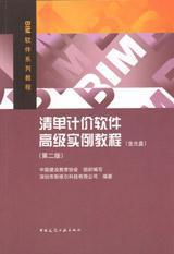 BIM软件系列教程 清单计价软件高级实例教程(第二版)(含光盘) 9787112141234 深圳市斯维尔科技有限公司 中国建筑工业出版社