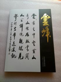 中国近现代名家书法集 云峰