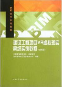 BIM软件系列教程 建设工程项目VR虚拟现实高级实例教程(含光盘) 9787112141500 深圳市斯维尔科技有限公司 中国建筑工业出版社