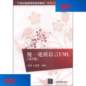 正版统一建模语言UML(第2版)/21世纪高等学校规划教材·软件工