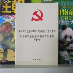 中国共产党党员领导干部廉洁从政若干准则 《中国共产党党员领导干部廉洁从政若干准则》实施办法