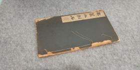 日本原版  民国珂罗版《秦篆二刻石》30年代宁乐社出版