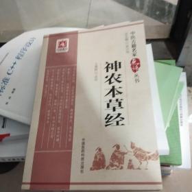 神农本草经(中医古籍名家点评丛书)