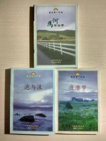 渡边淳一作品:泡与沫、为何不分手、夜潜梦(3本合售)