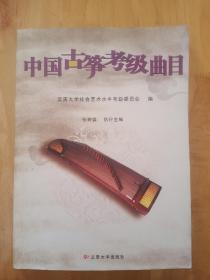 中国古筝考级曲目