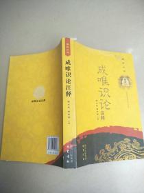 佛典丛书:成唯识论注释   原版内页干净