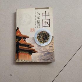 中国名菜精品
