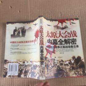 太原大会战内幕全解密