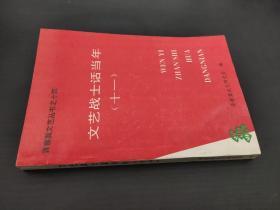 文艺战士话当年(十一)