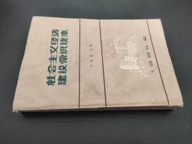 社会主义经济建设常识读本(稿本)1984.6