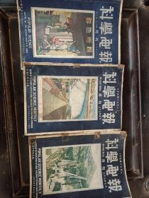 三本民国杂志