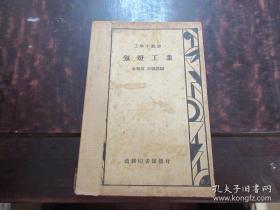 【工学小丛书】 氖灯工业