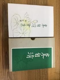 朱自清全集.第十卷.日记编.下 精装(可开发票)