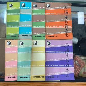 中医杂志   上海中医杂志1981年 2、 3、4、6、7、8、9、10、期,共8册合售
