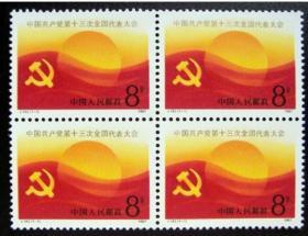 全新套票:J143中国共产党第十三次全国代表大会邮票四方连全新全品收藏保真