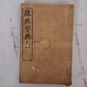 民国 康熙字典(已集/午集)