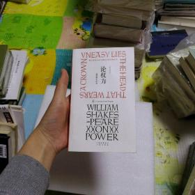 企鹅口袋书系列·伟大的思想 论权力