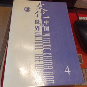 文化:世界与中国  第四辑