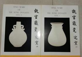 故宫藏瓷:定窑一、二合售 1962年出版