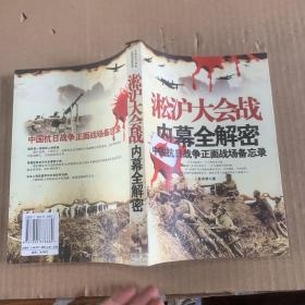 淞沪大会战内幕全解密:中国抗日战争正面战场备忘录
