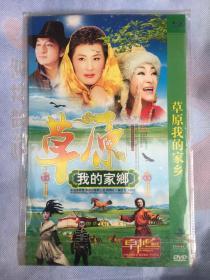 草原我的家乡(200首 草原歌曲)DVD