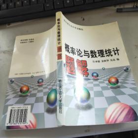 概率论与数理统计题解