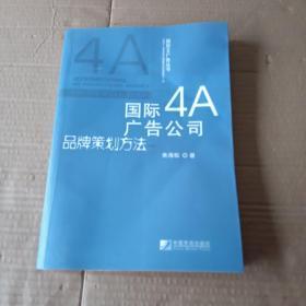 国际4A广告公司品牌策划方法