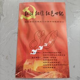 节目单(沈阳市纪念建党八十周年诗歌朗诵会)