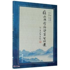 徐承祖医论医案医话选
